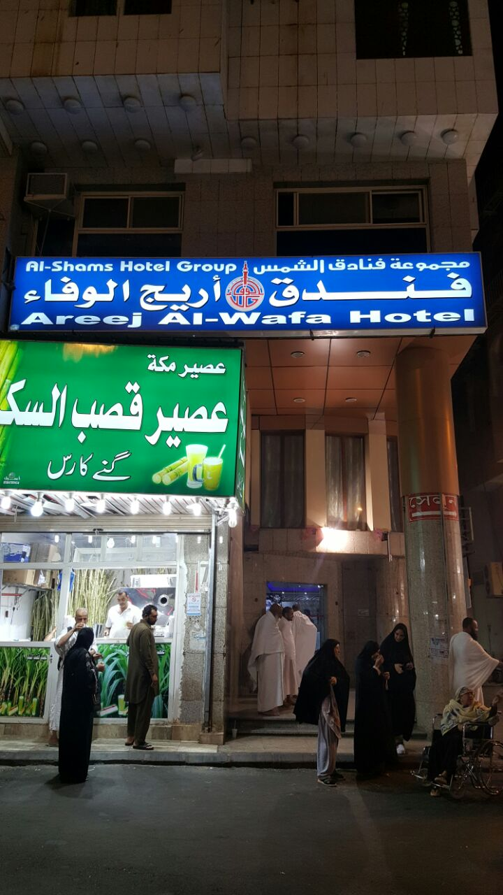 Areej Al Wafa Hotel -1