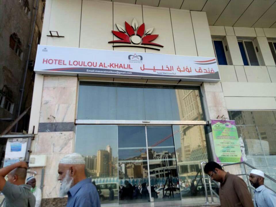 Loulou Al Khalil Hotel-0