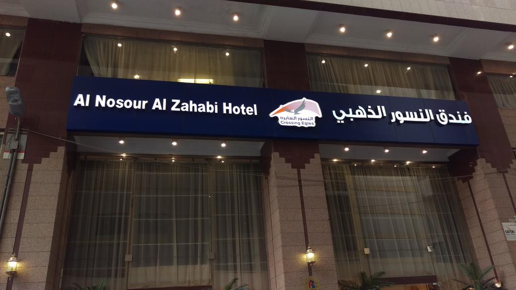 Al Nosour Al Zahabi Hotel -1