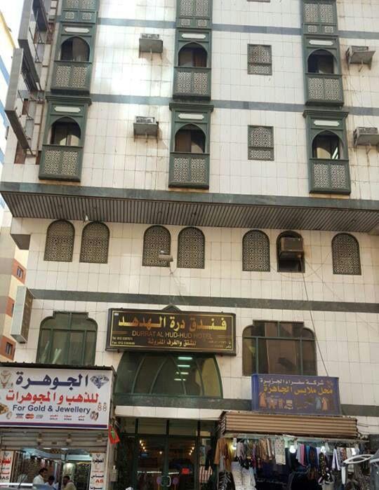 Durrat Al Hud Hud Hotel -8