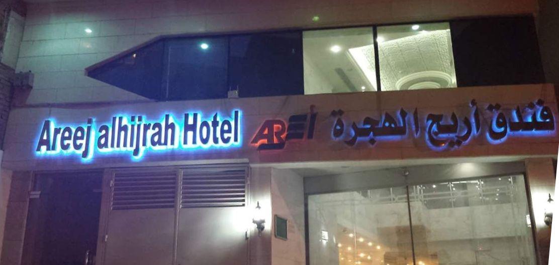Areej Al Hijra Hotel Booking for Hajj & Umrah   Funadiq com