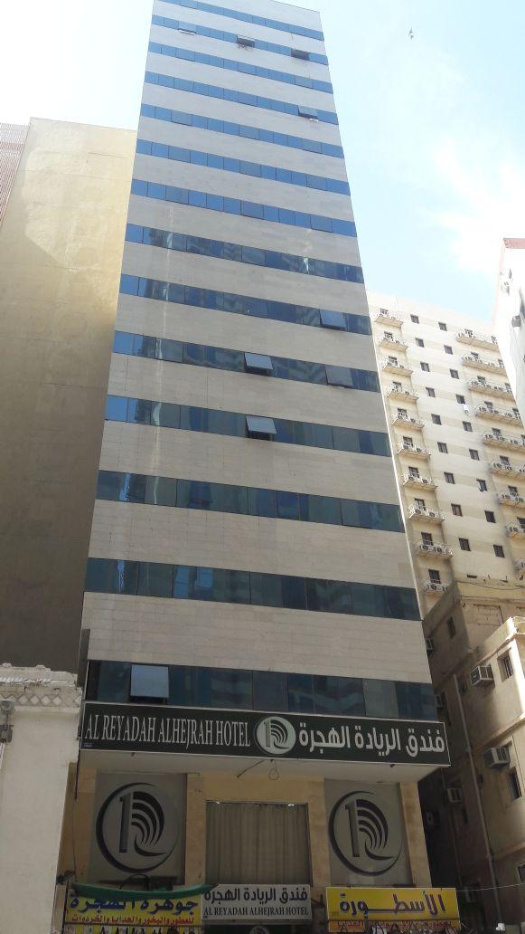 Al-Reyada-Al-Hijrah-Hotel