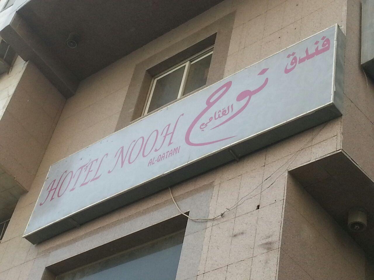 Al-Ghali-Hotel