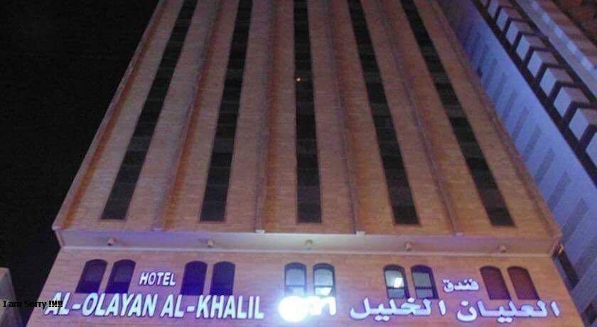 Al-Khalil-Al-Olayan-Hotel