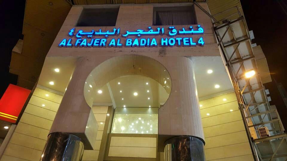 Al-Fajer-Al-Badia-Hotel-4
