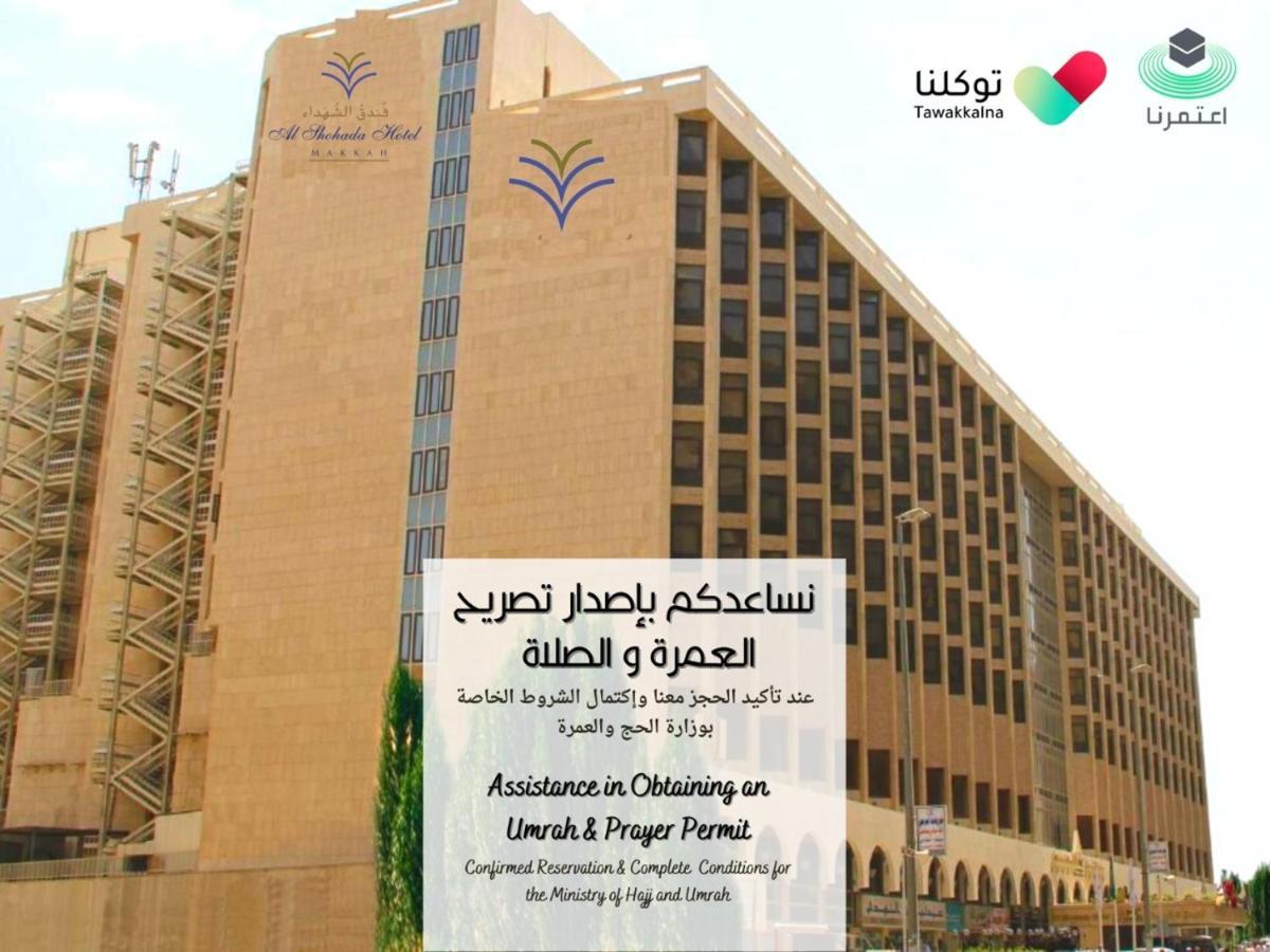 Al-Shohada-Hotel